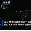 西安外国语大学回应学生喊楼 学校高度重视