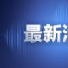 北京自由贸易区总体方案公布 为高标准高质量建设自贸试验区
