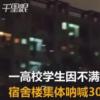 西安外国语大学回应学生喊楼 熄灯后集体喊楼半小时