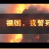 东部战区发布热血MV 守护好祖国的一寸一土 一花一草