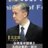 汪文斌纠正外媒记者对台湾称呼 邦交关系
