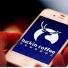 瑞幸咖啡因不正当竞争行为被处罚 金额共计6100万元