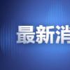 青岛12例确诊多数是结核病人 加大治疗难度