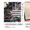 上海名媛背后的装富产业链 定制人设