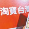 台媒:淘宝台湾年底将结束运营 今天起暂停下单功能