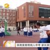 深圳音体美纳入高中学考 具体是什么情况呢