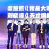香蕉影业CEO回应王思聪拖欠版权费 具体怎么回事呢