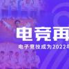 电竞正式入选杭州亚运会 具体怎么回事呢