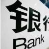 银行不得与互联网平台合作吸收存款 具体怎么回事呢