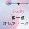 EMUI 9.1系统UI采用微写实图标设计