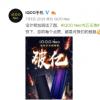 iQOO Neo昨天10:00在全网正式上线