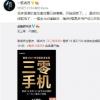 魅族18系列双旗舰5G手机正式发布
